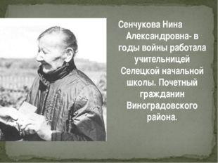 Сенчукова Нина Александровна- в годы войны работала учительницей Селецкой нач