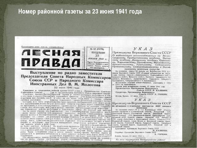 Номер районной газеты за 23 июня 1941 года
