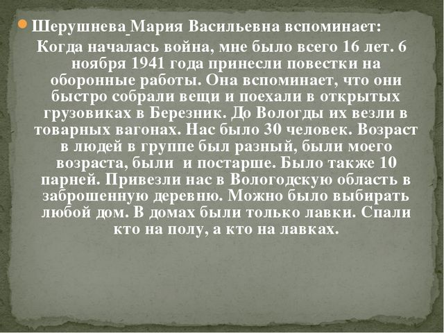 Шерушнева Мария Васильевна вспоминает: Когда началась война, мне было всего 1...