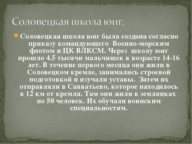 Соловецкая школа юнг была создана согласно приказу командующего Военно-морски...