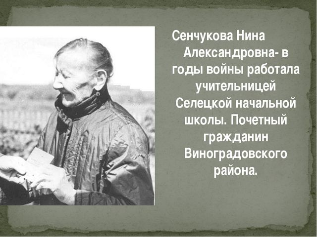 Сенчукова Нина Александровна- в годы войны работала учительницей Селецкой нач...