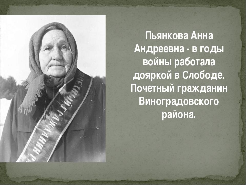 Пьянкова Анна Андреевна - в годы войны работала дояркой в Слободе. Почетный г...