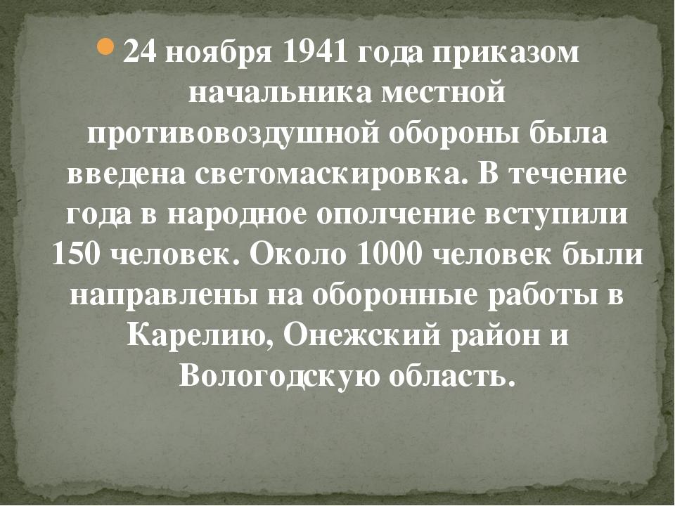 24 ноября 1941 года приказом начальника местной противовоздушной обороны была...