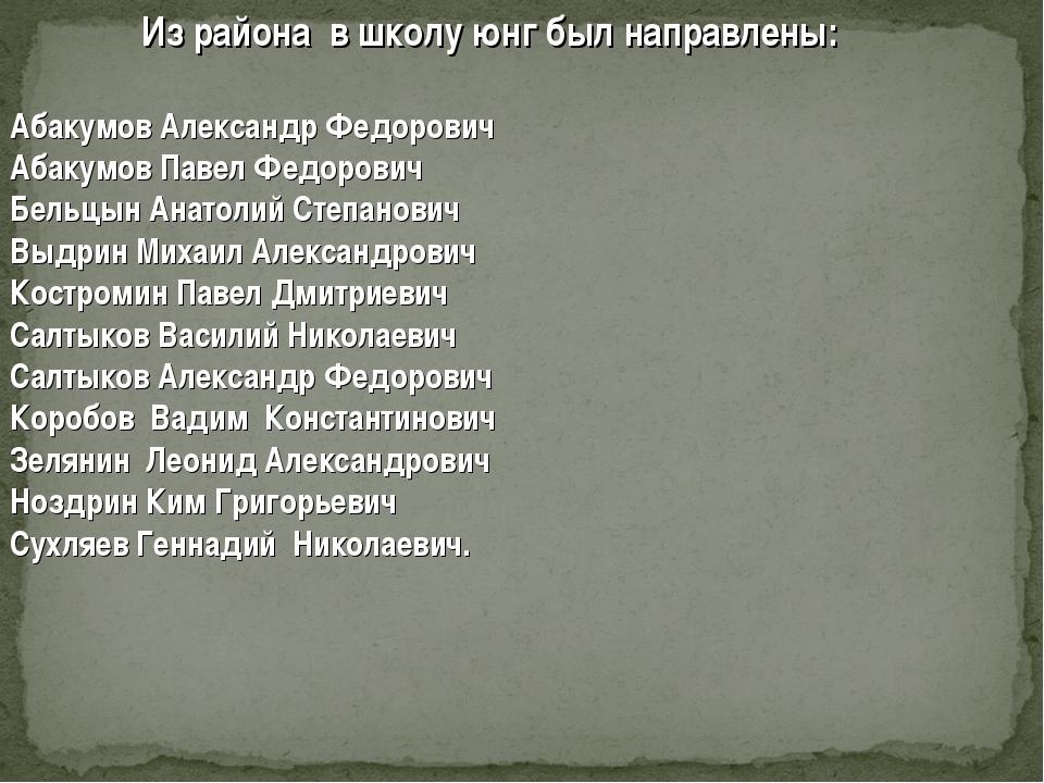 Из района в школу юнг был направлены: Абакумов Александр Федорович Абакумов П...