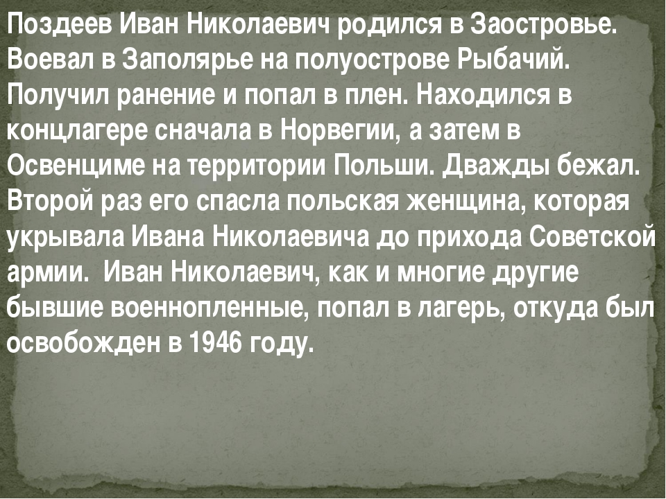 Поздеев Иван Николаевич родился в Заостровье. Воевал в Заполярье на полуостро...