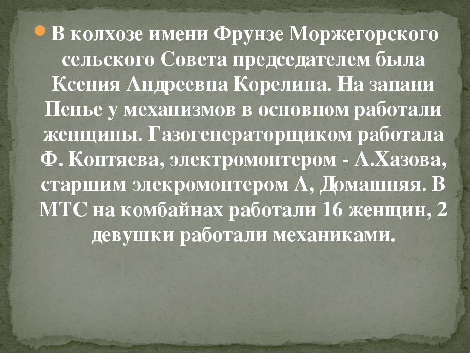В колхозе имени Фрунзе Моржегорского сельского Совета председателем была Ксен...