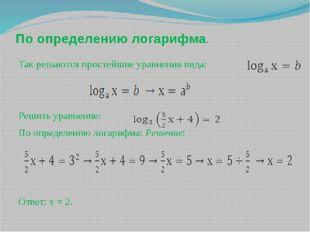 По определению логарифма. Так решаются простейшие уравнения вида: Решить ур