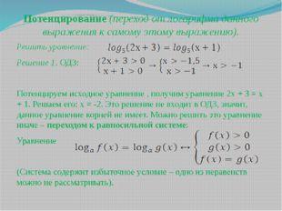 Потенцирование (переход от логарифма данного выражения к самому этому выражен