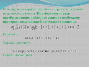 Есть еще один вариант решения – переход к следствию из данного уравнения. Пр