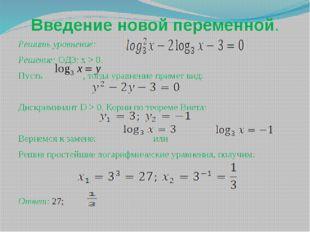 Введение новой переменной. Решить уравнение: Решение: ОДЗ: х > 0. Пусть , тог