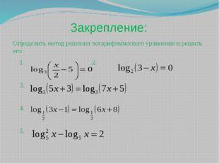 Закрепление: Определить метод решения логарифмического уравнения и решить его
