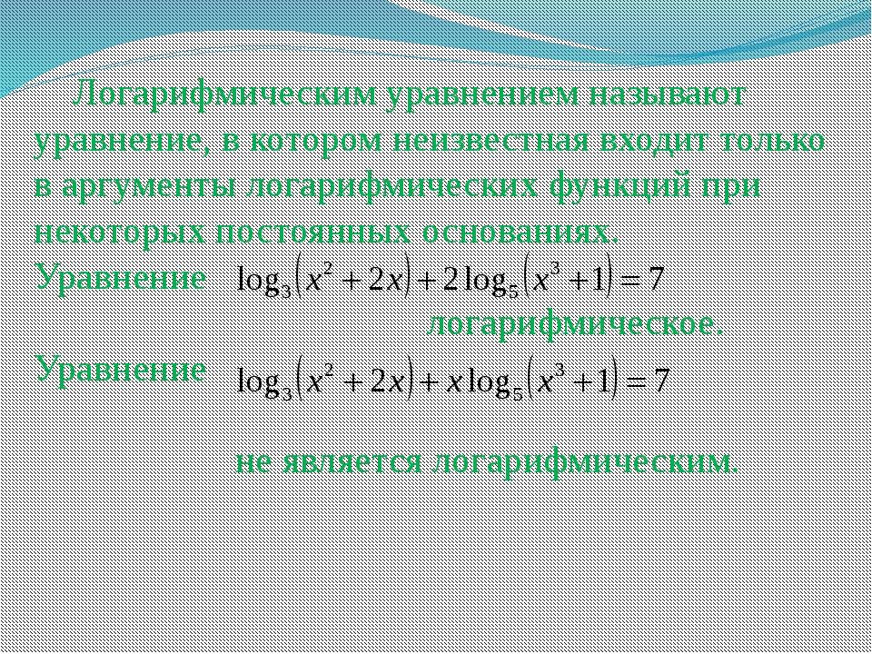 Логарифмическим уравнением называют уравнение, в котором неизвестная входит...