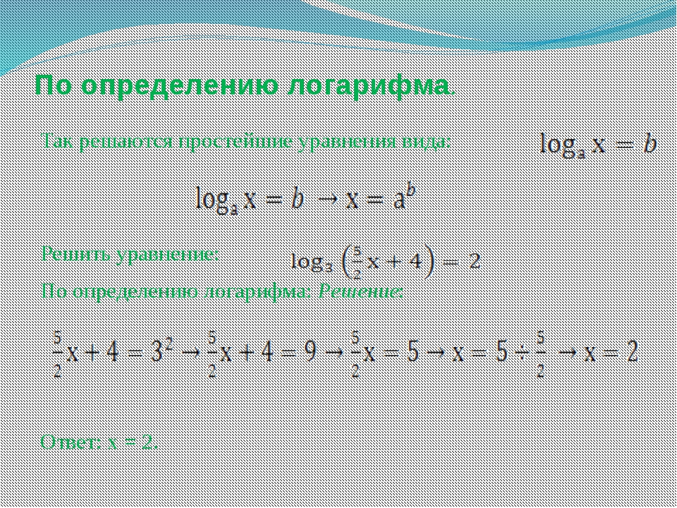 По определению логарифма. Так решаются простейшие уравнения вида: Решить ур...