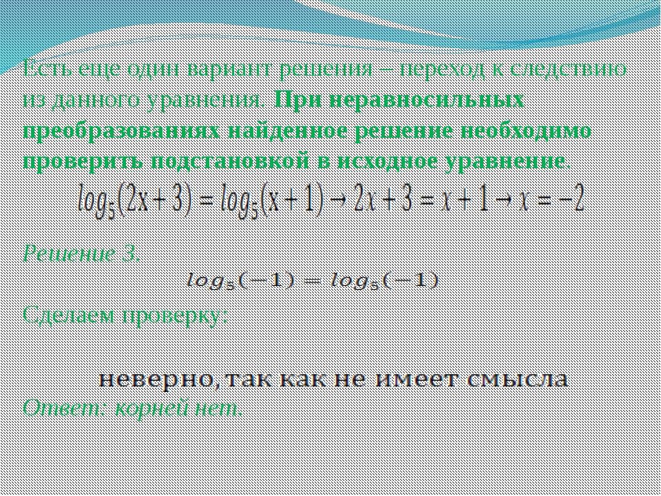 Есть еще один вариант решения – переход к следствию из данного уравнения. Пр...