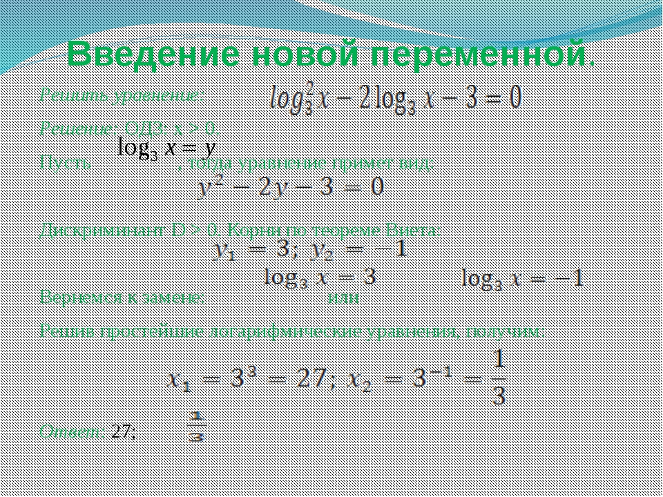 Введение новой переменной. Решить уравнение: Решение: ОДЗ: х > 0. Пусть , тог...
