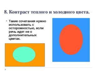 8. Контраст теплого и холодного цвета. Такие сочетания нужно использовать с о
