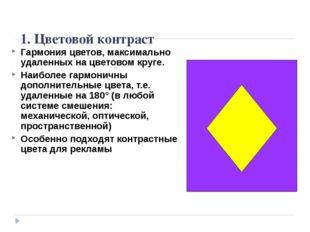 1. Цветовой контраст Гармония цветов, максимально удаленных на цветовом круге