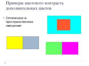Примеры цветового контраста дополнительных цветов Оптическое и пространственн