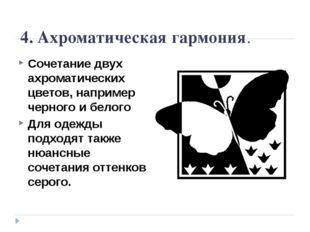 4. Ахроматическая гармония. Сочетание двух ахроматических цветов, например че