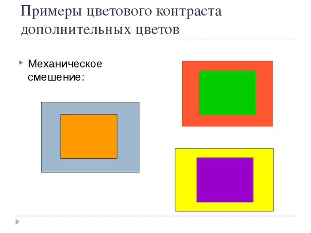 Примеры цветового контраста дополнительных цветов Механическое смешение: