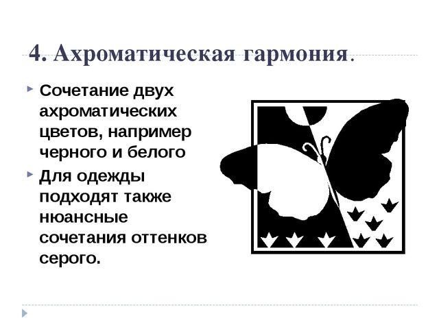 4. Ахроматическая гармония. Сочетание двух ахроматических цветов, например че...