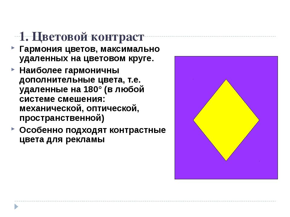 1. Цветовой контраст Гармония цветов, максимально удаленных на цветовом круге...