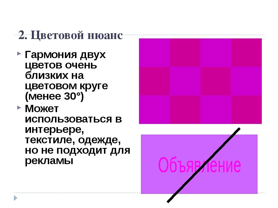 2. Цветовой нюанс Гармония двух цветов очень близких на цветовом круге (менее...