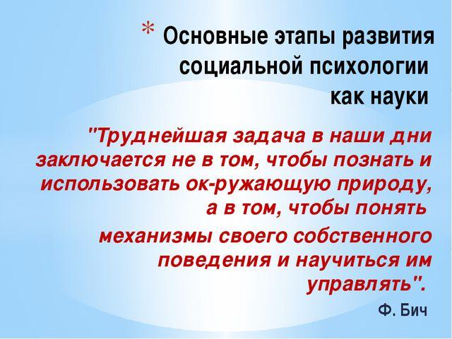 """""""Труднейшая задача в наши дни заключается не в том, чтобы познать и использов..."""