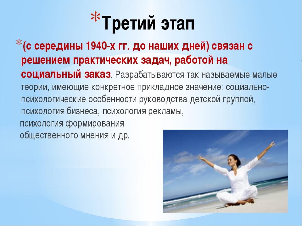 Третий этап (с середины 1940-х гг. до наших дней) связан с решением практичес...