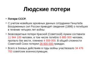 Людские потери Потери СССР. С учетом новейших архивных данных сотрудники Генш