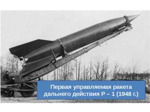 Первая управляемая ракета дальнего действия Р – 1 (1948 г.)