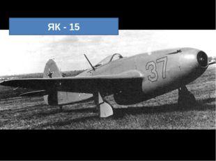 ЯК - 15