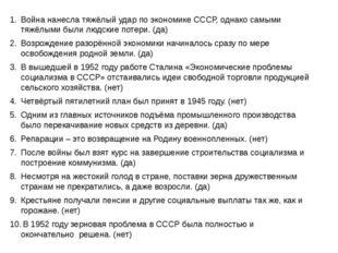 Война нанесла тяжёлый удар по экономике СССР, однако самыми тяжёлыми были люд