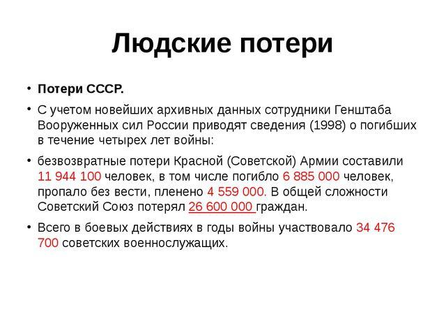 Людские потери Потери СССР. С учетом новейших архивных данных сотрудники Генш...