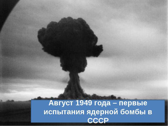 Август 1949 года – первые испытания ядерной бомбы в СССР