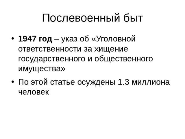 Послевоенный быт 1947 год – указ об «Уголовной ответственности за хищение гос...