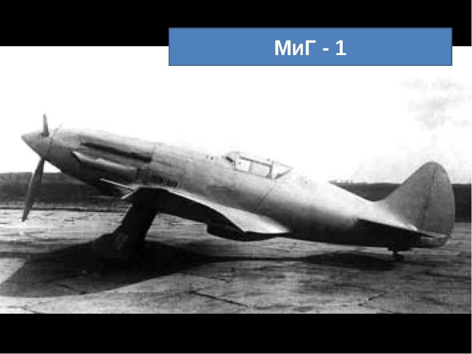 МиГ - 1