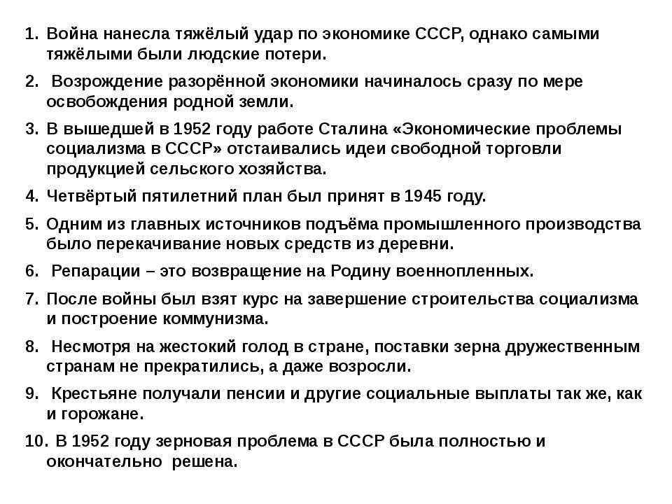 Война нанесла тяжёлый удар по экономике СССР, однако самыми тяжёлыми были люд...