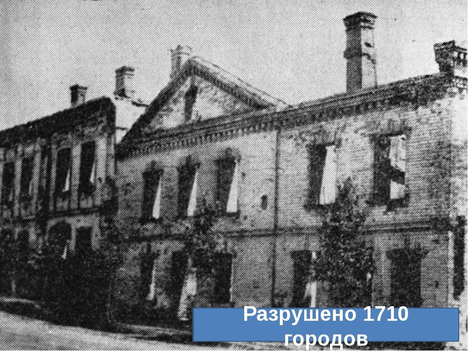 Разрушено 1710 городов
