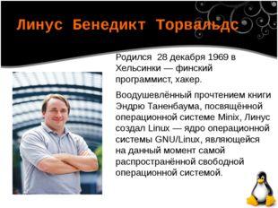 Родился 28 декабря 1969 в Хельсинки — финский программист, хакер. Воодушевлён