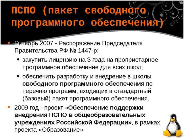 Октябрь 2007 - Распоряжение Председателя Правительства РФ № 1447-р: закупить...