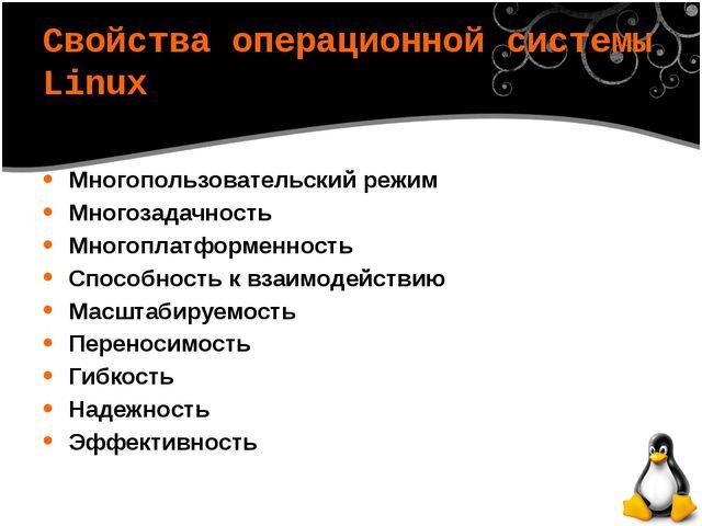 Многопользовательский режим Многозадачность Многоплатформенность Способность...