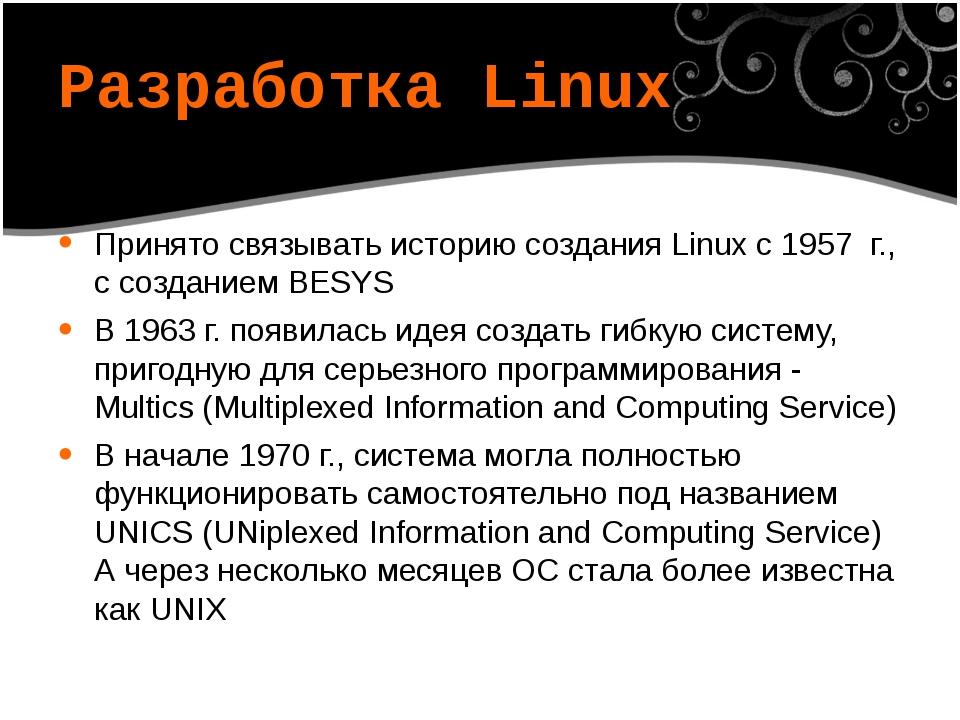 Разработка Linux Принято связывать историю создания Linux с 1957 г., с создан...