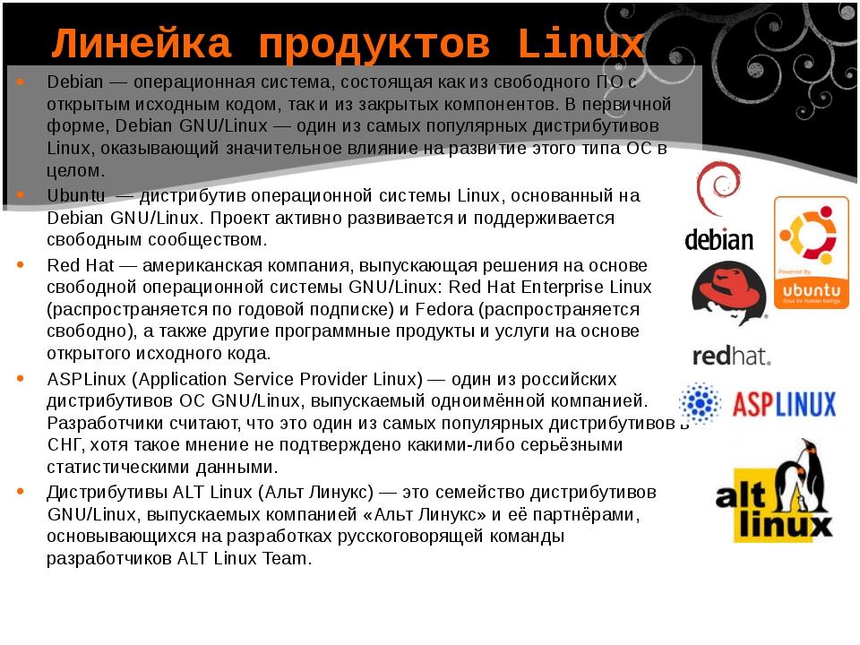 Debian— операционная система, состоящая как из свободного ПО с открытым исхо...
