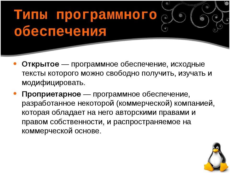 Открытое — программное обеспечение, исходные тексты которого можно свободно п...