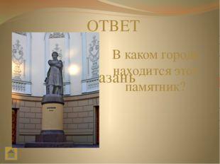 Кому написал это письмо а. с. Пушкин в казани? «примите милостивая государыня