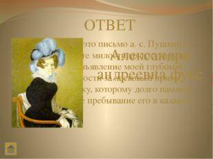 Назовите имя няни владимира дубровского Орина егоровна бузырева ОТВЕТ