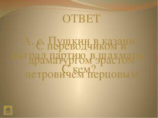 Кто из персонажей когда был в духе насвистывал «гром победы раздается…» Кирил