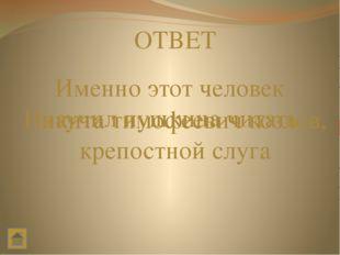4 июля 1814 в журнале «вестник европы» №13 появилось первое стихотворение Пуш