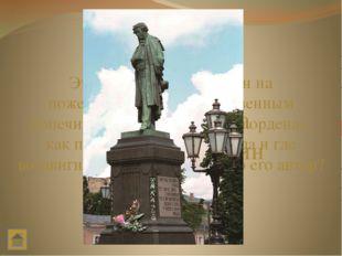 В каком городе находится этот памятник? казань ОТВЕТ